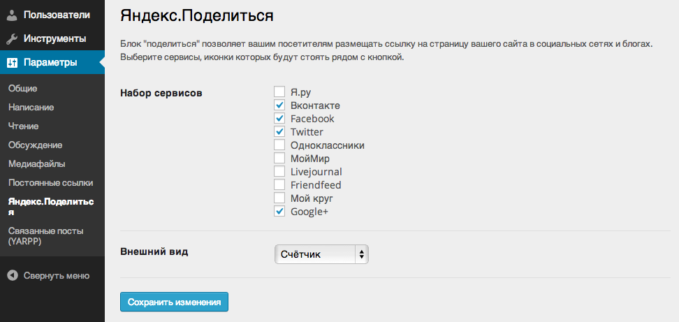 Plugin Yandex share