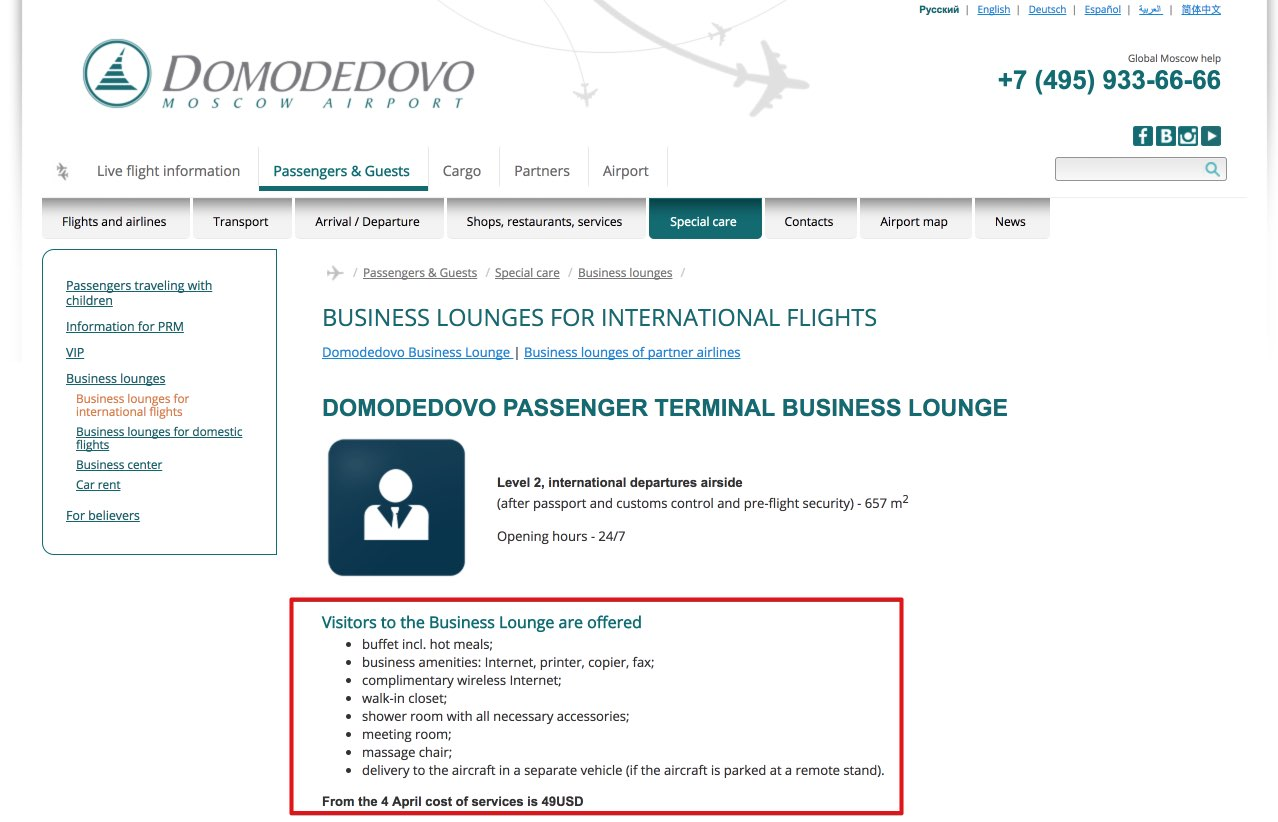 Moscow Domodedovo airport - Business lounges for international flights