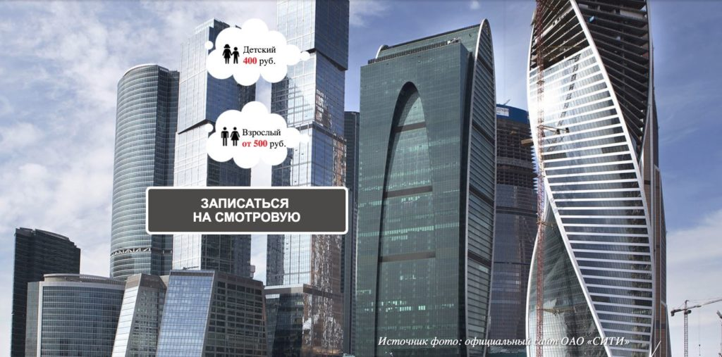 Torre Imperia Moscow City